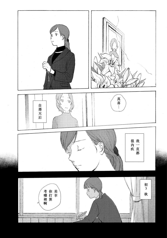 归乡 - 1话 - 10