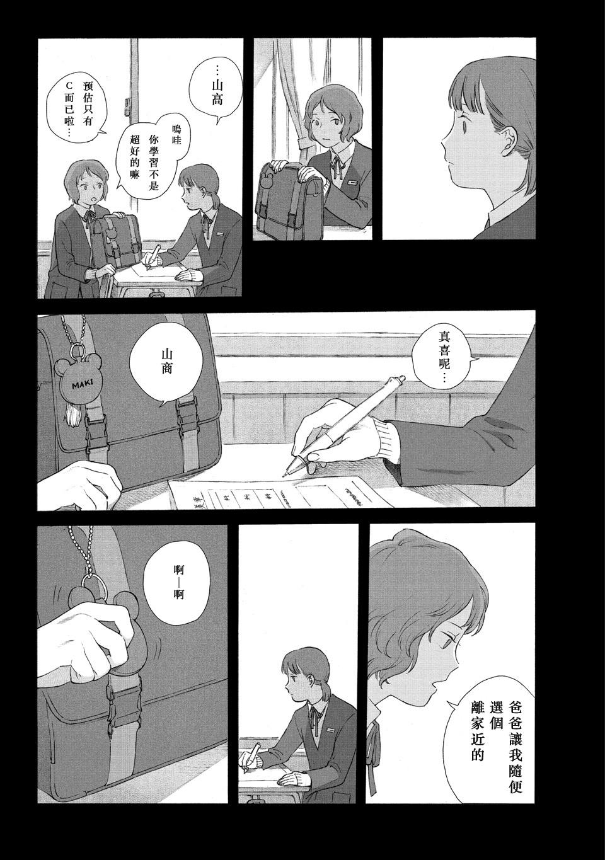 归乡 - 1话 - 11