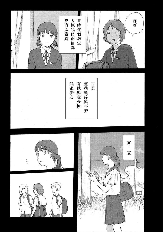 归乡 - 1话 - 2