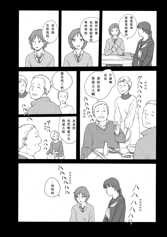 归乡 - 1话 - 7