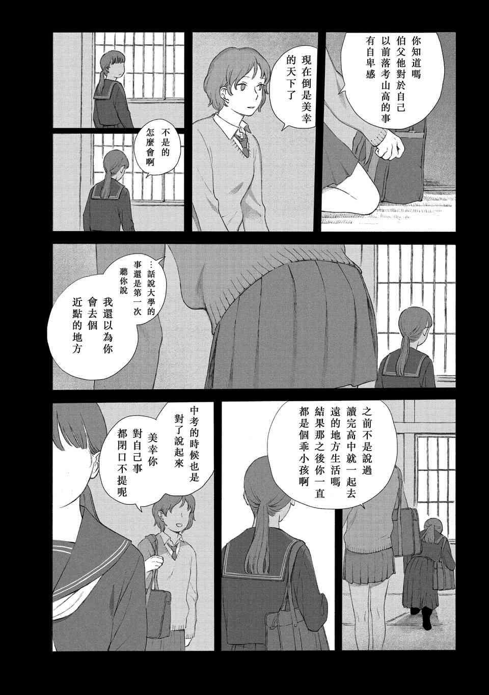 归乡 - 1话 - 9