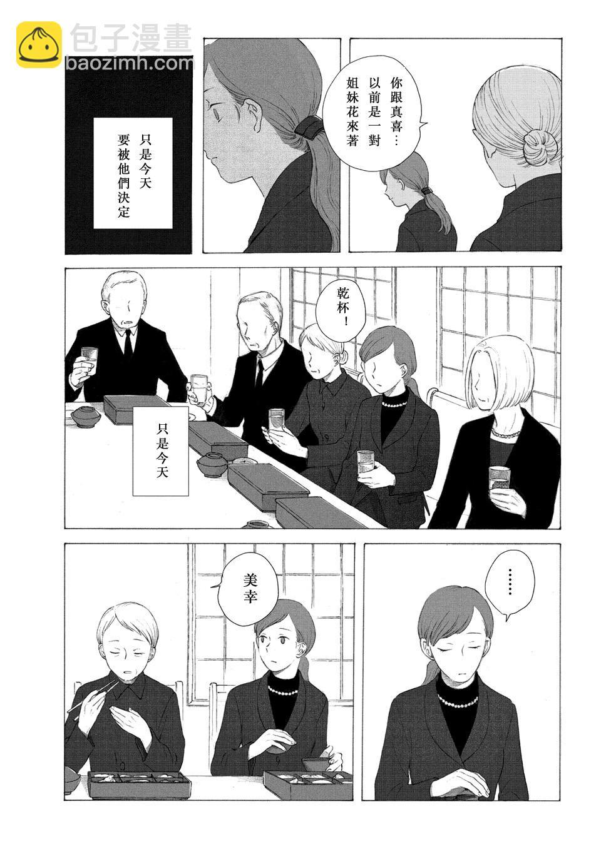 归乡 - 1话 - 4