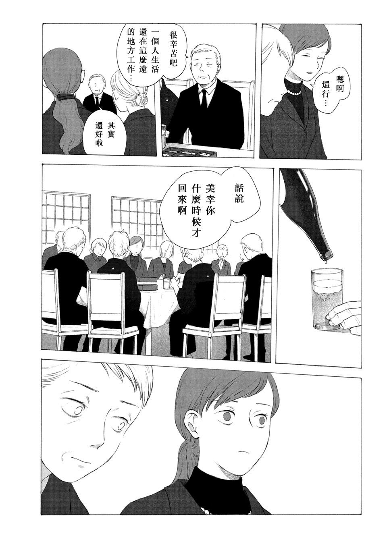 归乡 - 1话 - 6