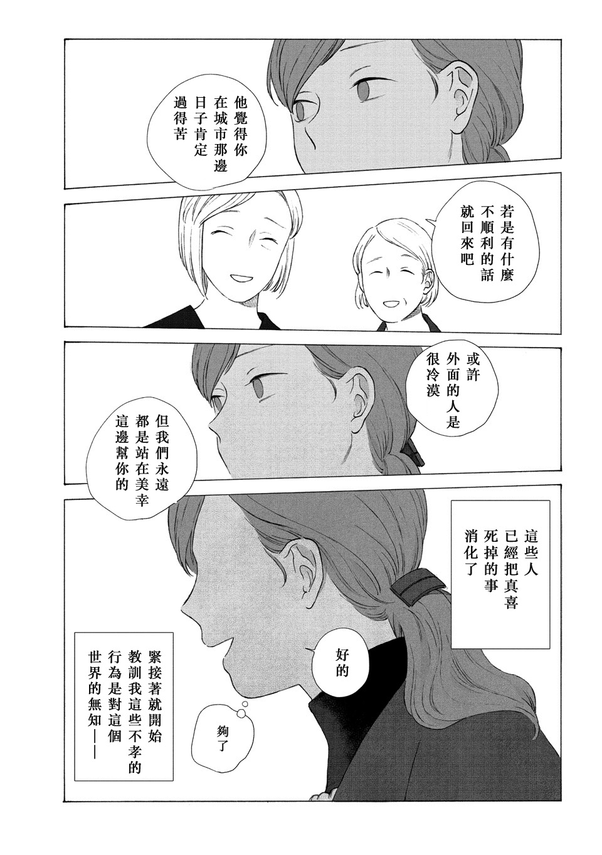 归乡 - 1话 - 1