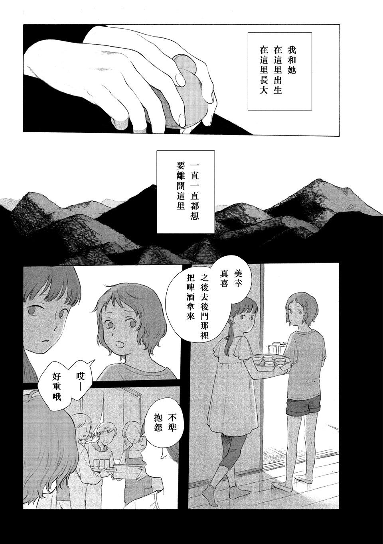 归乡 - 1话 - 5
