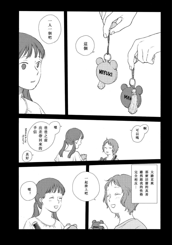 归乡 - 1话 - 8