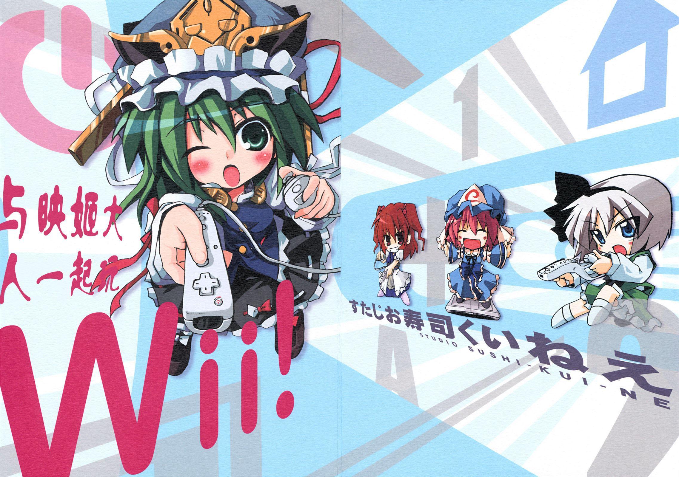 与映姬大人一起玩Wii! - 第1话 - 1