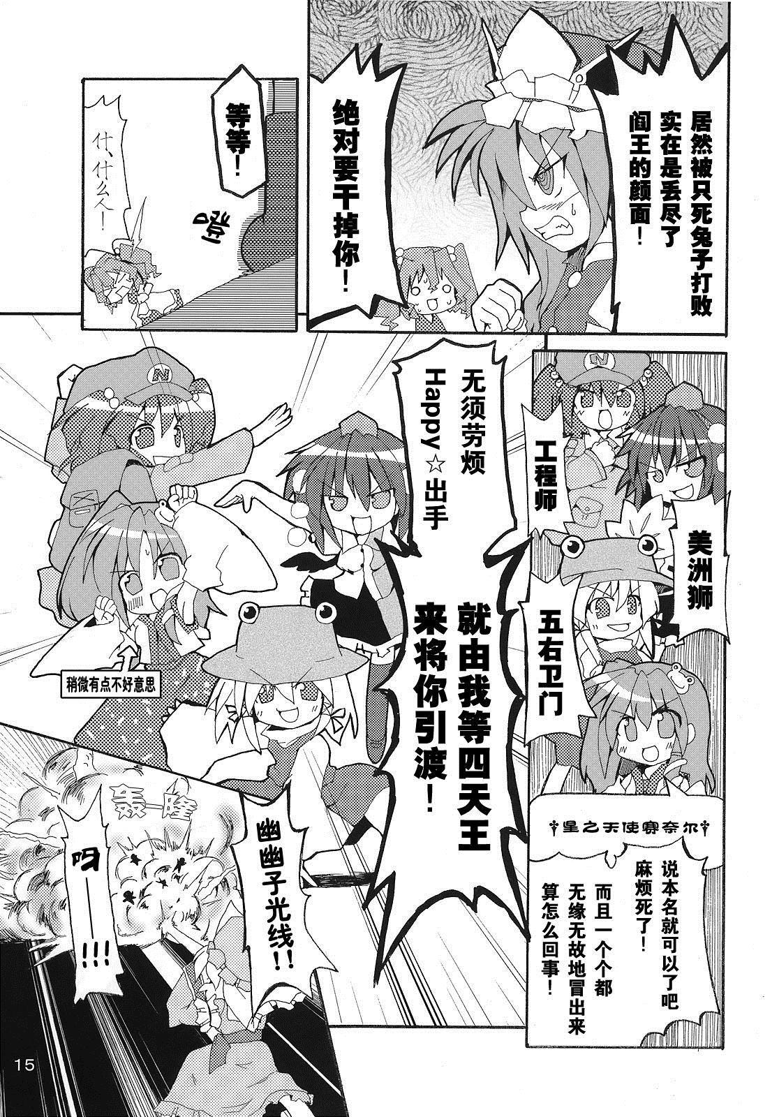 与映姬大人一起玩Wii! - 第1话 - 5