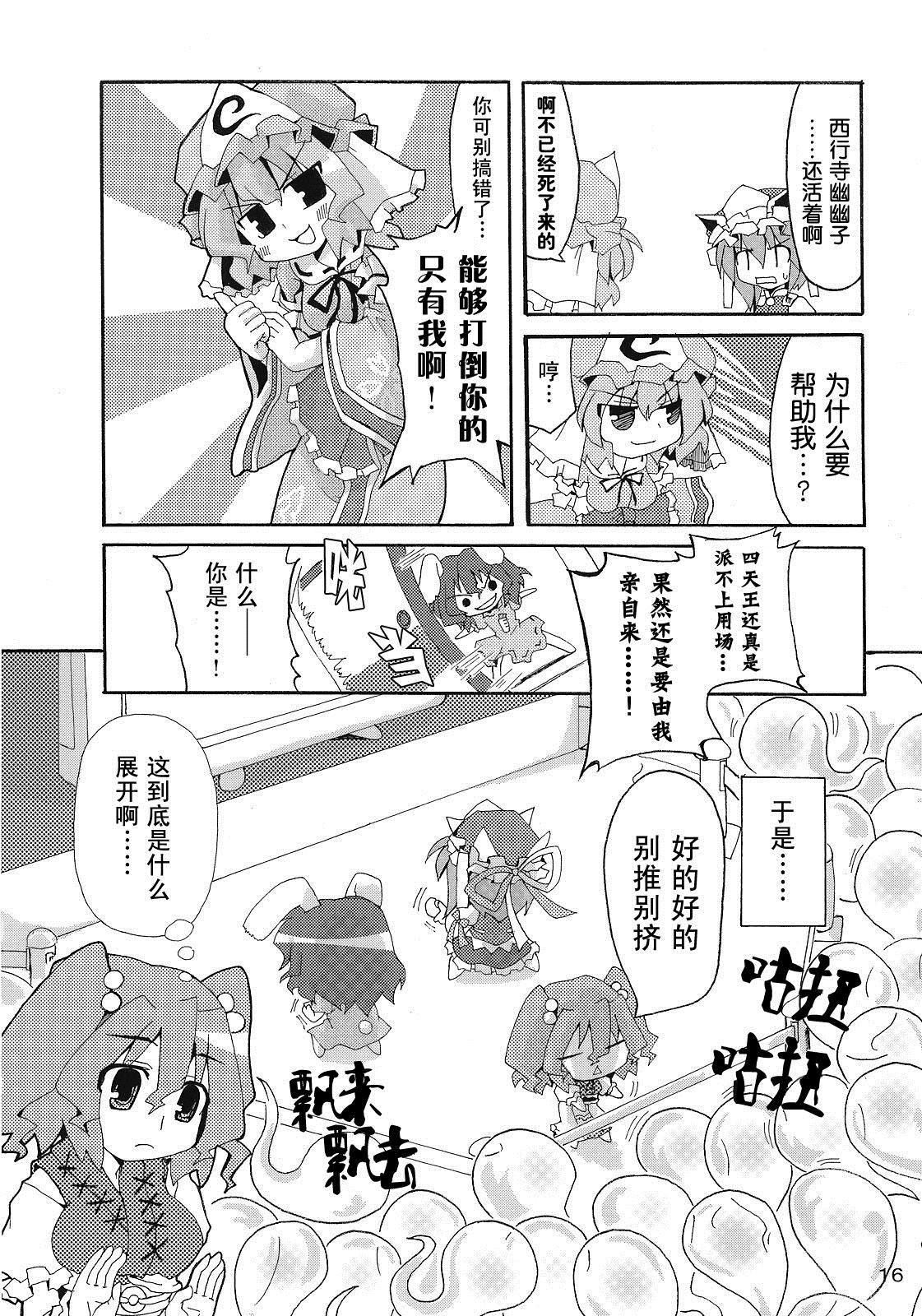 与映姬大人一起玩Wii! - 第1话 - 6