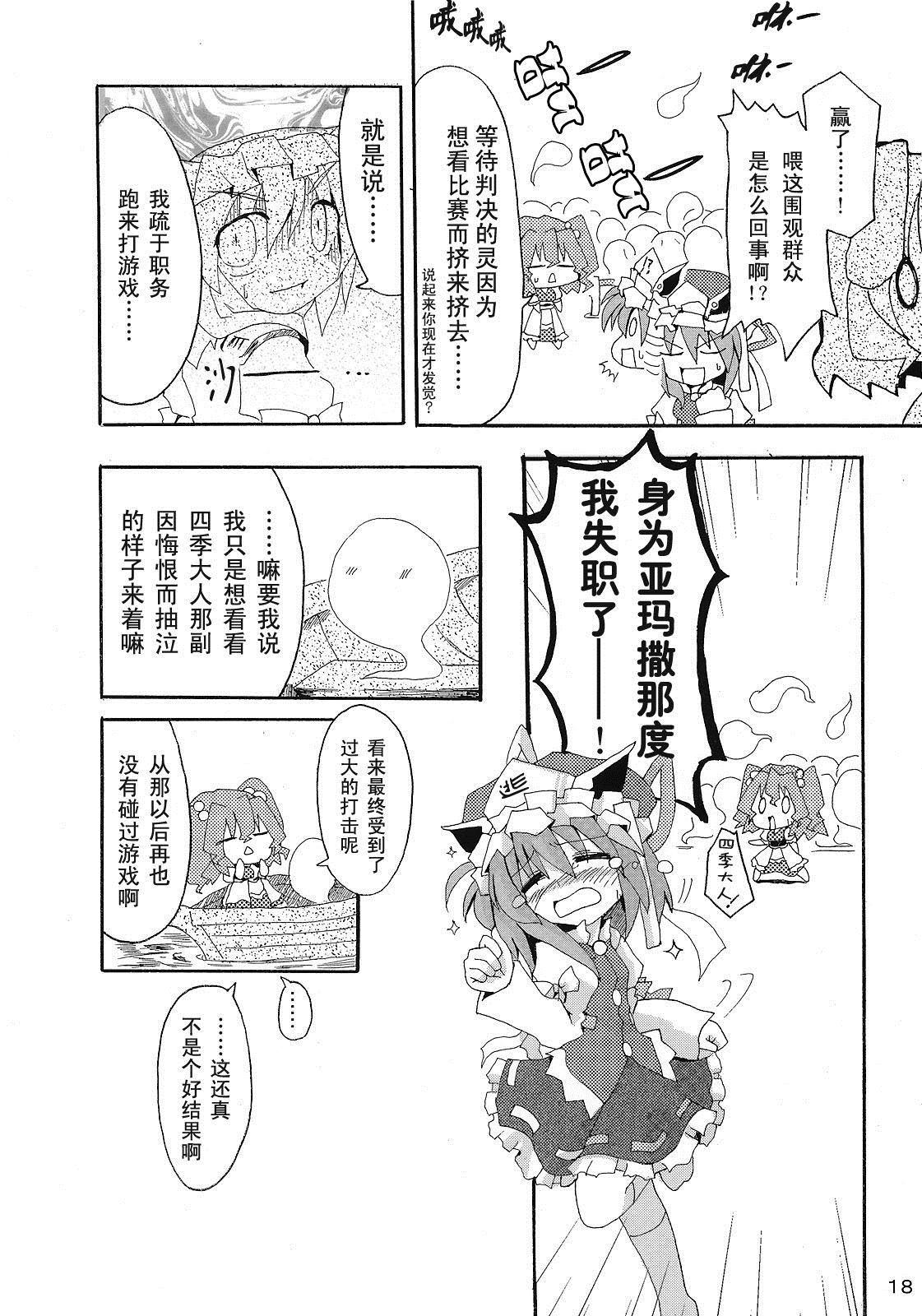 与映姬大人一起玩Wii! - 第1话 - 2