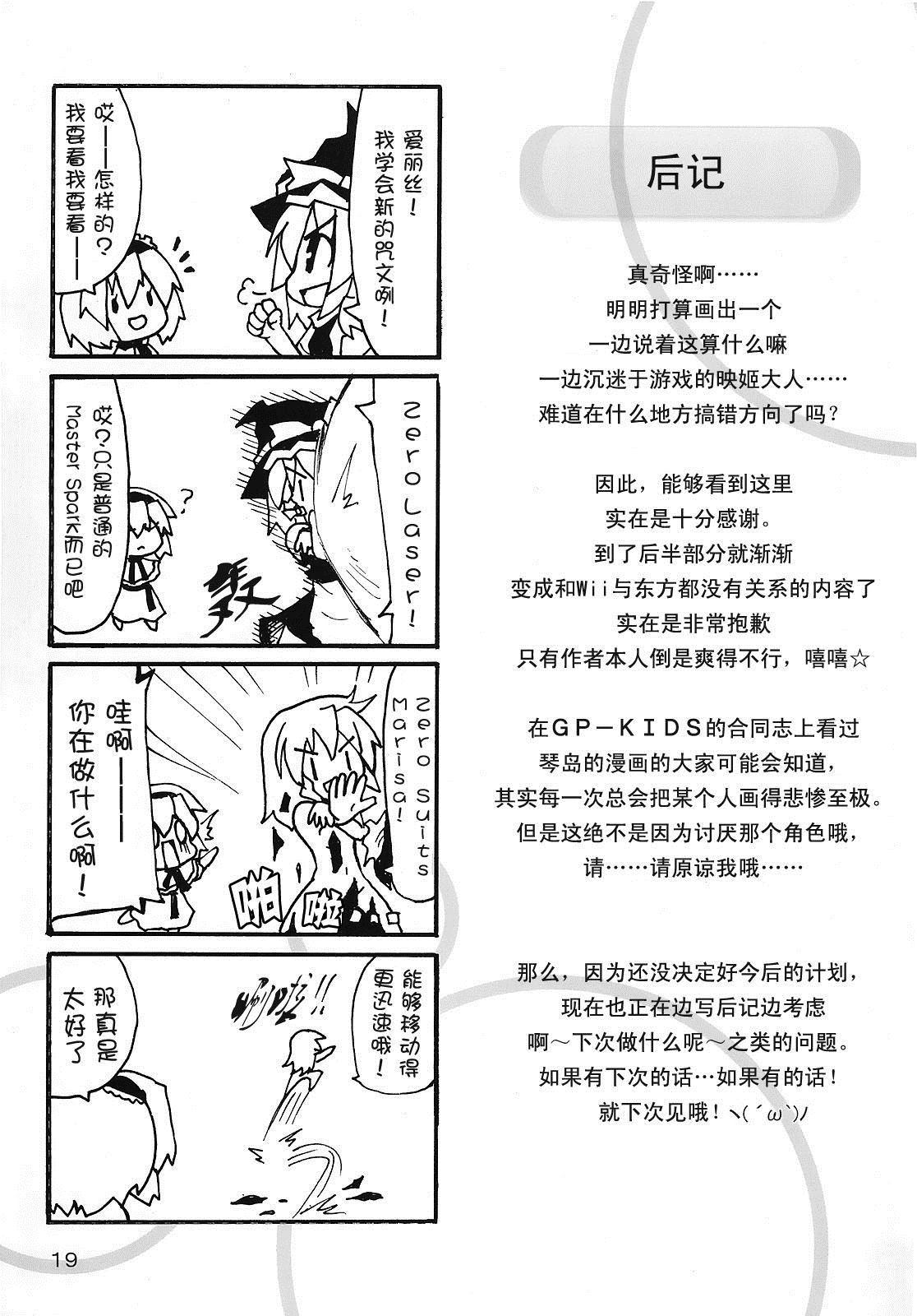 与映姬大人一起玩Wii! - 第1话 - 3